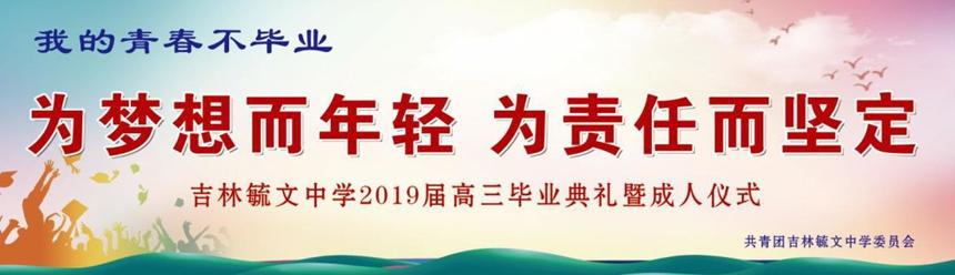 6.4【毓忆时刻】毕业典礼丨毓文青年 毓文力量114.jpg